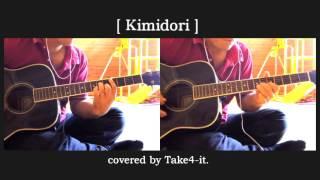 「Kimidori(キミドリ)」 Depapepe Cover