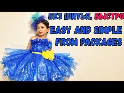 Инструкция как сделать платье из пакетов своими руками