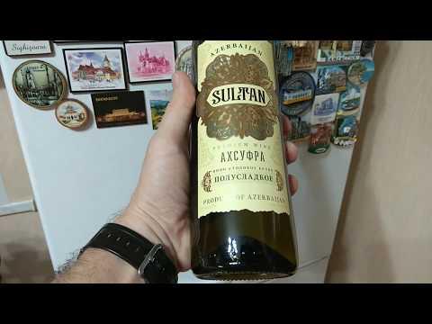 Султан ахсуфра азербайджанское вино белое полусладкое магазин красное и белое