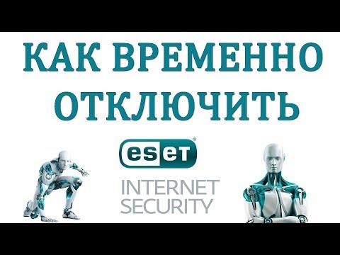 Как Отключить Eset Internet Security
