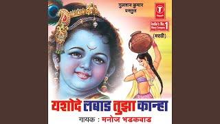 Nandacha Kanha Maskari Karto
