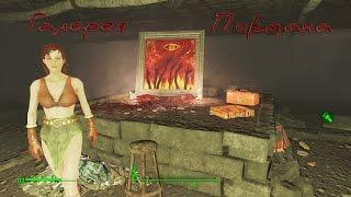 Fallout 4 - 18 Артхаус Галерея Пикмана