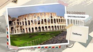 Загадки, тайны и интриги Рима. Путешествие в Древний Рим. Истории холма Латеран. Узнай Рим лучше