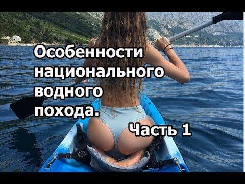 Водный поход  на байдарках 1 серия. Как мы веселились. Немец в славянском водном походе.