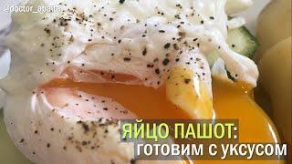 ЛАЙФХАК ГОТОВИМ ЯЙЦО ПАШОТ С УКСУСОМ БЕНЕДИКТ ВРАЧ ЭНДОКРИНОЛОГ SHORTS HEALBE egg morning