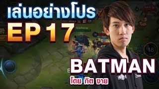 เล่นอย่าง Pro EP.17 กิต งาย สอนเล่น Batman ใน 7 นาที !!