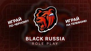 BLACK RUSSIA — онлайн игра про Россию на телефон