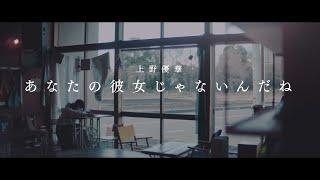 上野優華「あなたの彼女じゃないんだね」Music Video