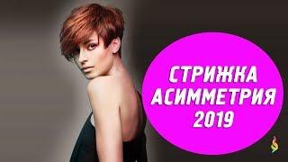 Стрижка асимметрия 2019 фото 💎 Модная асимметричная стрижка