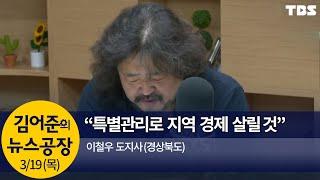 """경북, 요양시설 집단감염 확산 """"지역현안 특별관리""""(이…"""