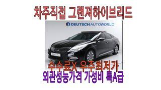 차주직접 중고차가성비갑그랜져HG하이브리드 2014년식 …
