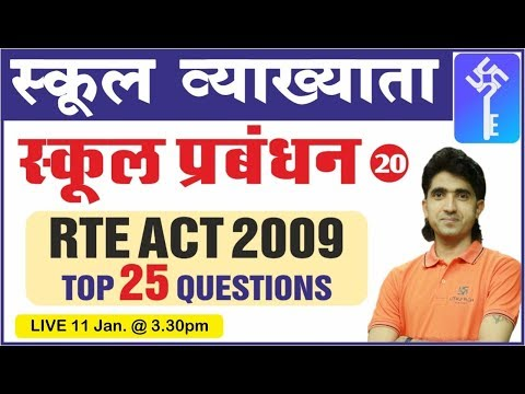 Top 25 Questions Of RTE ACT 2009 | School Management | Class