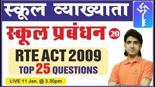 Top 25 Questions Of RTE ACT 2009 | School Management | Class-20 | By Mukesh Sir
