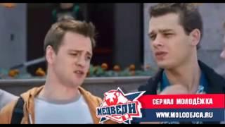 Молодежка 2 сезон 5 эпизод Анонс на 24.11.2014