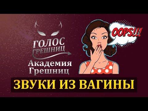 «Поющая» вагина - Академия грешниц - Выпуск 1