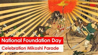 (Tokyo Festival 2020🎌) National Foundation Day Celebration Parade #建国記念の日 #明治神宮 #建国祭