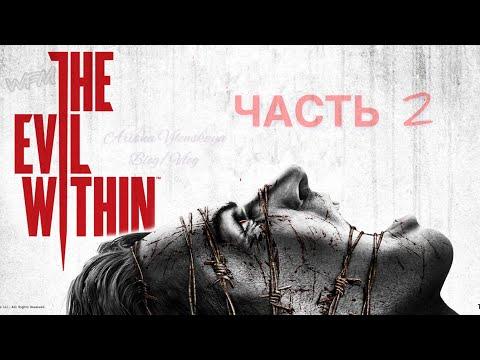"""Трансляция игры PS4.""""The Evil within"""" Прохождение игры от необычной девушки.ЧАСТЬ 2"""
