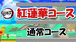 【マリオメーカー2】鬼滅の刃OP!!紅蓮華演奏コースのクオリティが高すぎる!!