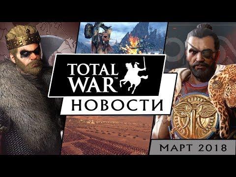 Новости Total War (THREE KINGDOMS, Rome II, Warhammer, Saga: Thrones of Britannia, Arena) март 2018