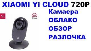 Yi CLOUD 720P камера из Китая ( облако) разблокировка