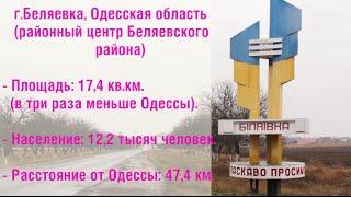 Беляевка: город в заповеднике(Чем Беляевка отличается от других городов Одесской области? Почему люди, переехав из Беляевки в Одессу,..., 2015-12-28T15:07:55.000Z)