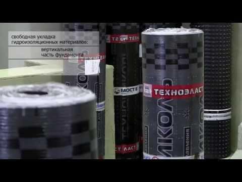 Гидроизоляция фундаментов с материалами ТехноНиколь