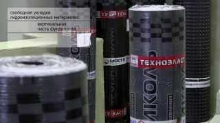 видео Гидроизоляционные материалы: виды
