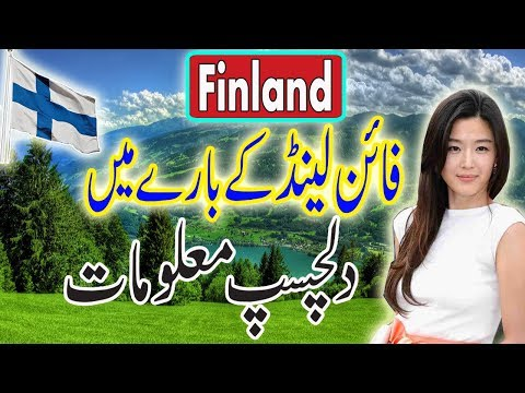 Amazing Facts about Finland in urdu - Finland shoking and amazing facts By Urdu Talk Show