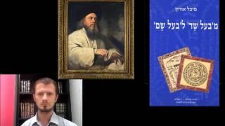 Бецалэль Ариэли. Эзотерическая традиция. Урок 15