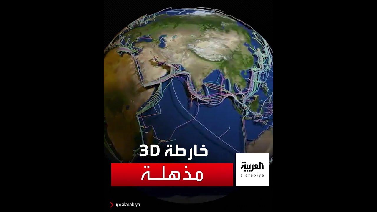 خارطة ثلاثية الأبعاد للكابلات البحرية حول العالم