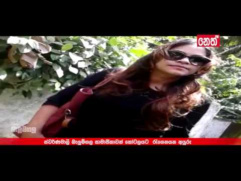 Swarnamali Jayalath Secretly Recorded Video