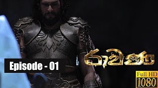 Ravana | Episode 01 with English Subtitles 25th November 2018 Thumbnail