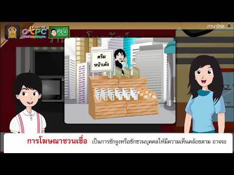 การโฆษณา - สื่อการสอน ภาษาไทย ป.6