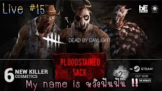 My name is หวังฟันฟัน!! #15 Dead by daylight 1080p 60fps