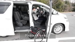 車いすの降ろしかた(リジット・ワンボックス車)