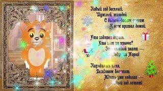 Новогодние стихи для детей I учим вместе I Сказки Рыжего Кота