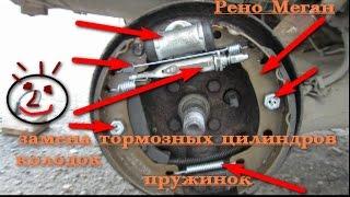 Замена тормозных цилиндров, колодок и механизмов Рено Меган.