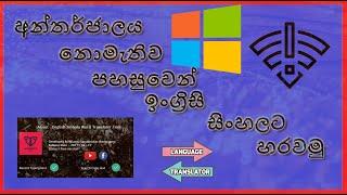 Sinhala english dictionary software offline  PC - Wanniya TEC screenshot 2