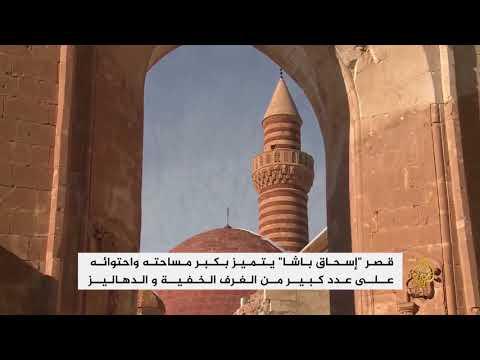 قصر -إسحاق باشا- من أبرز الآثار العثمانية بتركيا  - نشر قبل 34 دقيقة