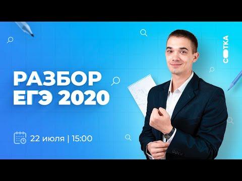 Разбор ЕГЭ 2020 | ЕГЭ МАТЕМАТИКА ПРОФИЛЬ 2021 | Онлайн-школа СОТКА