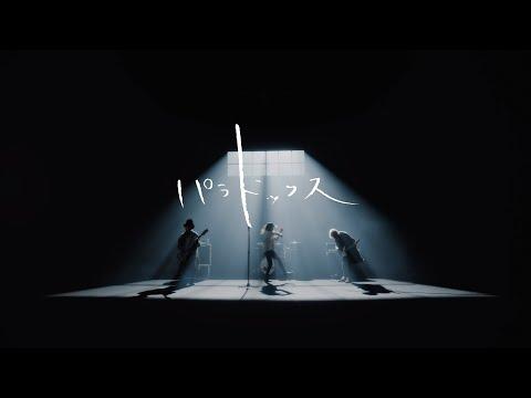 SUPER BEAVER 「パラドックス」MV