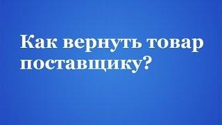 Как вернуть запчасть, товар поставщику. Gincore -программа для сервисного центра(Gincore.ru - учет и автоматизация сервисного центра., 2015-12-04T22:15:02.000Z)