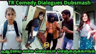 TR Dubsmash Troll | T Rajender Dialogues Dubsmash Tamil | TR Troll | Madurai Talkies