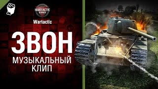 Звон - музыкальный клип от Wartactic [World of Tanks]