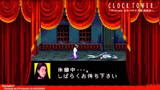 クロックタワー 20th Anniversary Sound Collection発売記念 ~Welcome お台バロウズ城 晩餐会~