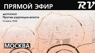 МОСКВИЧИ ВСТАЮТ В КОЛЬЦО ВОКРУГ КРЕМЛЯ| Москва