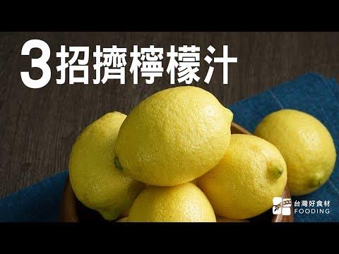 一滴不剩!3招擠檸檬汁