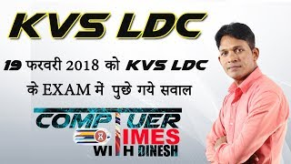 Computer Questions Asked in KVS LDC EXAM - 19 feb 2018
