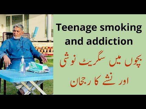 Teenage addiction & Smoking: بچوں میں سگریٹ نوشی اور نشے کا رجحان |Prof Dr Javed Iqbal|