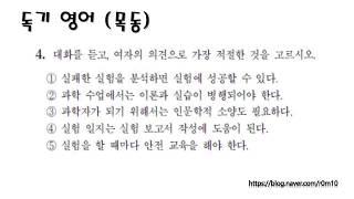 2019년수능영어듣기(홀수형, 광고 없는 듣기 방송)